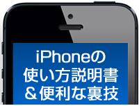2b0c02278f iPhoneをもっと楽しく快適に使うための「iPhone使い方説明書」です。 状況に合わせて対処方法を確認してください。 またしっていると役に立つ裏技も随時追加して紹介し  ...