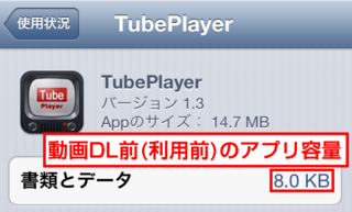 tubeplayer_size1.png