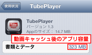 tubeplayer_size2.png