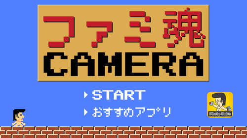 review_0509_famicame_1.PNG