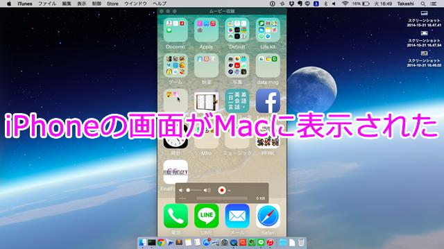 http://www.appgaku.com/iphone-news/img/upload/news_20141021_yosemite_6.jpg