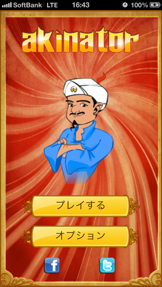 sp-review_0814-jikken-akinator-22.PNG