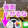iPhone6特集