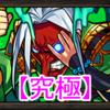 特集【モンスト攻略】