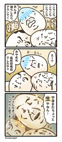 sp_20131024_fukushima_6.jpg