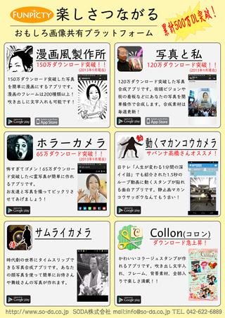 sp_20131203_fukushima_5.png