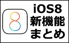 iOS8まとめ